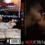 痴漢記録日記vol. 50