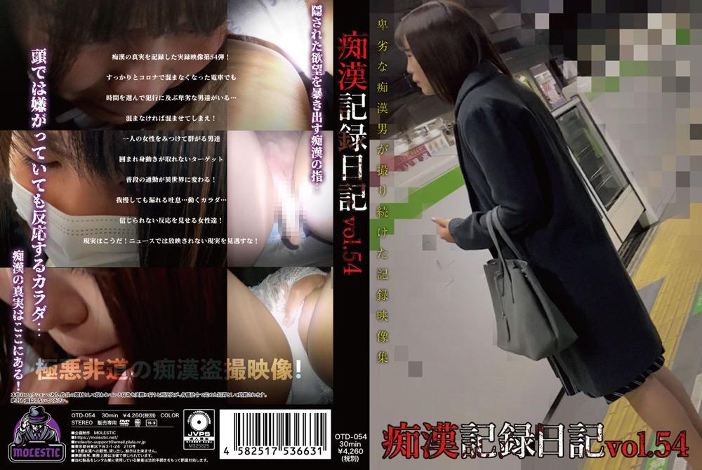 痴漢記録日記vol. 54