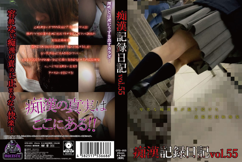 痴漢記録日記vol. 55
