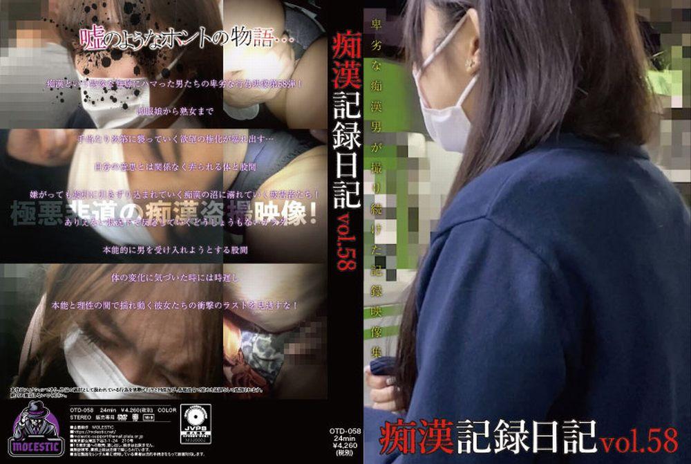 痴漢記録日記vol. 58