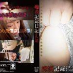 痴漢記録日記vol. 59